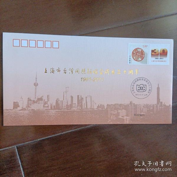 2011年上海市台湾同胞联谊会成立三十周年纪念封封1枚(仅发行2000枚)