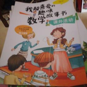 我超喜爱的趣味数学故事书—课外活动?统计