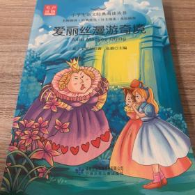 小学生语文经典阅读丛书:爱丽丝漫游奇境(美绘插图)