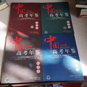 2008年中国高考年鉴理科卷.数学卷,英语卷,语文卷(四册合售)