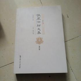 倓虛法师文集(第四册)