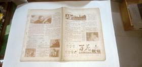 百花影坛1978年(1-12全年)+1979年(1-12全年)