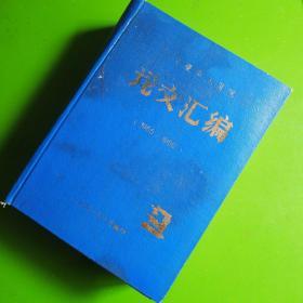 安庆市立医院论文汇集(1955-1990)超厚重