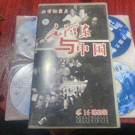 大型纪实片 毛泽东与中国 16碟套装
