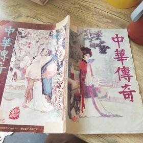 中华传奇   1990   4