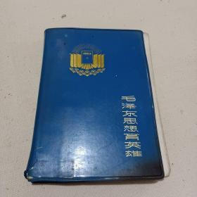 笔记本 毛泽东思想育英雄