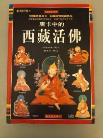 唐卡中的西藏活佛    库存书未翻阅正版    2021.6.3