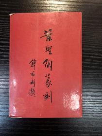 叶圣陶篆刻