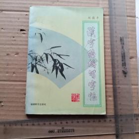 汉字结构习字帖