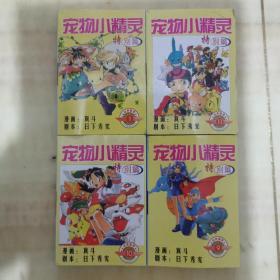 宠物小精灵 特别篇 1,9,10,11四册合售