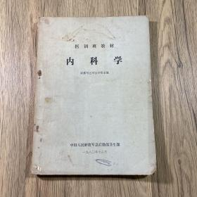 医训班教材 内科学(1980年一版一印)