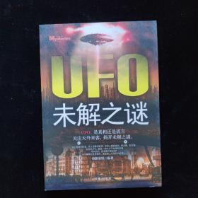 UFO未接之谜