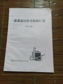 蔬菜栽培技术经验汇编(第一期)