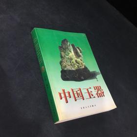 中国玉器(1——32页彩页上书角有粘连)