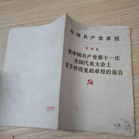 中国共产党章程  在中国共产党第11次全国代表大会上关于修改党的章程的报告