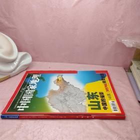 中国国家地理2003、1【没有地图】
