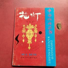 中国玩具丛书:花灯 一版一印