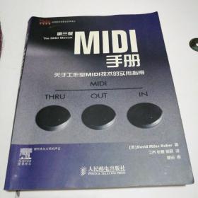MIDI手册