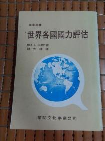 世界各国国力评估