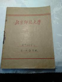 北京师范大学作业本,里面字了数学作业