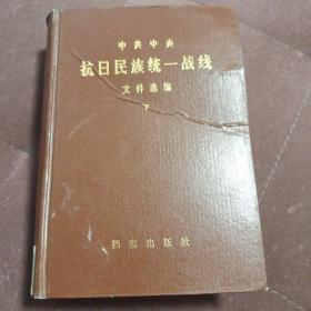 中共中央抗日民族统一战线文件选编 (下)
