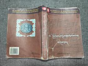 藏族历代文学作品选注【品较弱,见图片和描述】