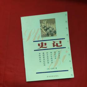 史记——中国传统文化经典文库