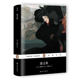 恶之花(精装)(企鹅经典)❤ [法]波德莱尔 著   刘楠褀  译 上海文艺出版社9787532163380✔正版全新图书籍Book❤