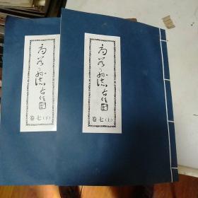 府谷县志卷七(上,下),影印版