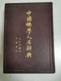 中国佛学人名辞典(北京圆德法师赠送本)