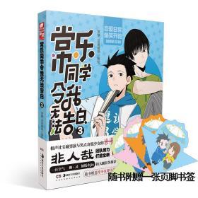 常乐同学令我无法告白3❤ 常箩,没谱破锅 湖南美术出版社9787535694799✔正版全新图书籍Book❤