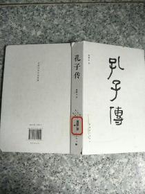 孔子传   原版内页干净馆藏