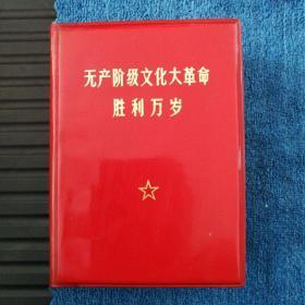 无产阶级文化大革命胜利万岁(文件汇编)上下册