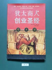 塔木德:犹太商人创业圣经(一版一印)