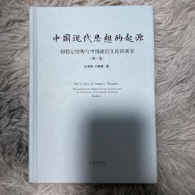 中国现代思想的起源:超稳定结构与中国政治文化的演变(作者金观涛签名 一版一印)保真