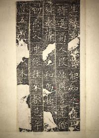欧阳询书黄叶和尚墓志