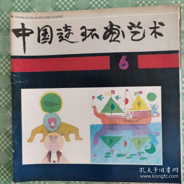 中国连环画艺术【6】 封面脱离骑马钉
