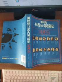 国民党43名头等战犯通缉令  李楷  著 华文出版社