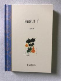 画前月下 (毛边本、签名钤印) 87-32
