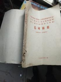 《反杜林论》《唯物主义和经验批判主义》《共产党宣言》《哥达纲领批判》《法兰西内战》《国家与革命》名词解释
