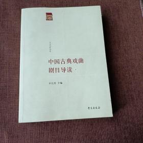 中国古典戏曲剧目导读1(平未翻无破损无字迹)