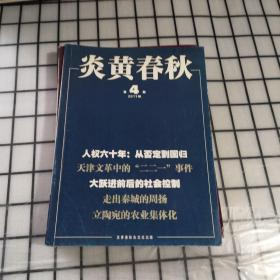 炎黄春秋杂志2011年.4.5.6.7.8.11六本合售
