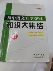68所名校图书:初中语文升学夺冠知识大集结