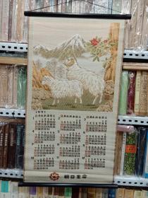 挂历  1991年绵羊刺绣挂历