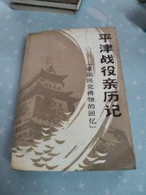平津战役亲历记(原国民党将领的回忆)