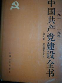中国共产党建设全书(1—9卷全)