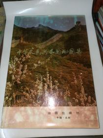 中华人民共和国地图集  8开 硬精装