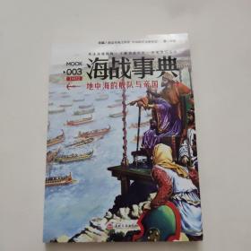 海战事典003:地中海的舰队与帝国    一版一印