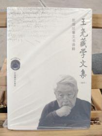 现代中国藏学文库·王尧藏学文集(卷4):敦煌吐蕃文书译释