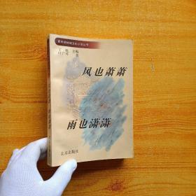 新时期地域文化小说丛书  风也萧萧 雨也潇潇【内页干净】